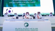 الاتحاد السعودي يعقد الجمعية العمومية العادية