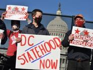 """النواب الأميركيون يقرون قانوناً لتحويل واشنطن لـ""""ولاية"""""""
