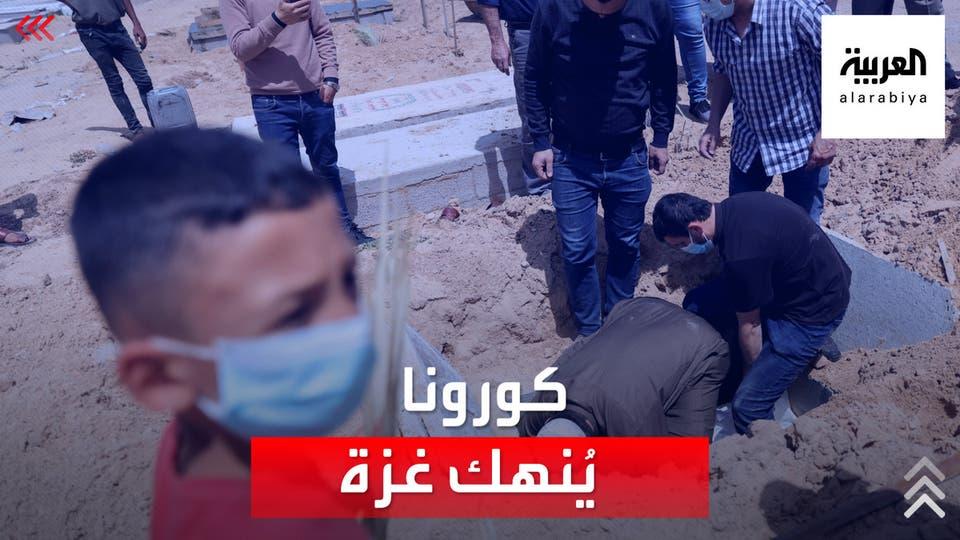 قطاع غزة تحت الضغط والسبب كورونا