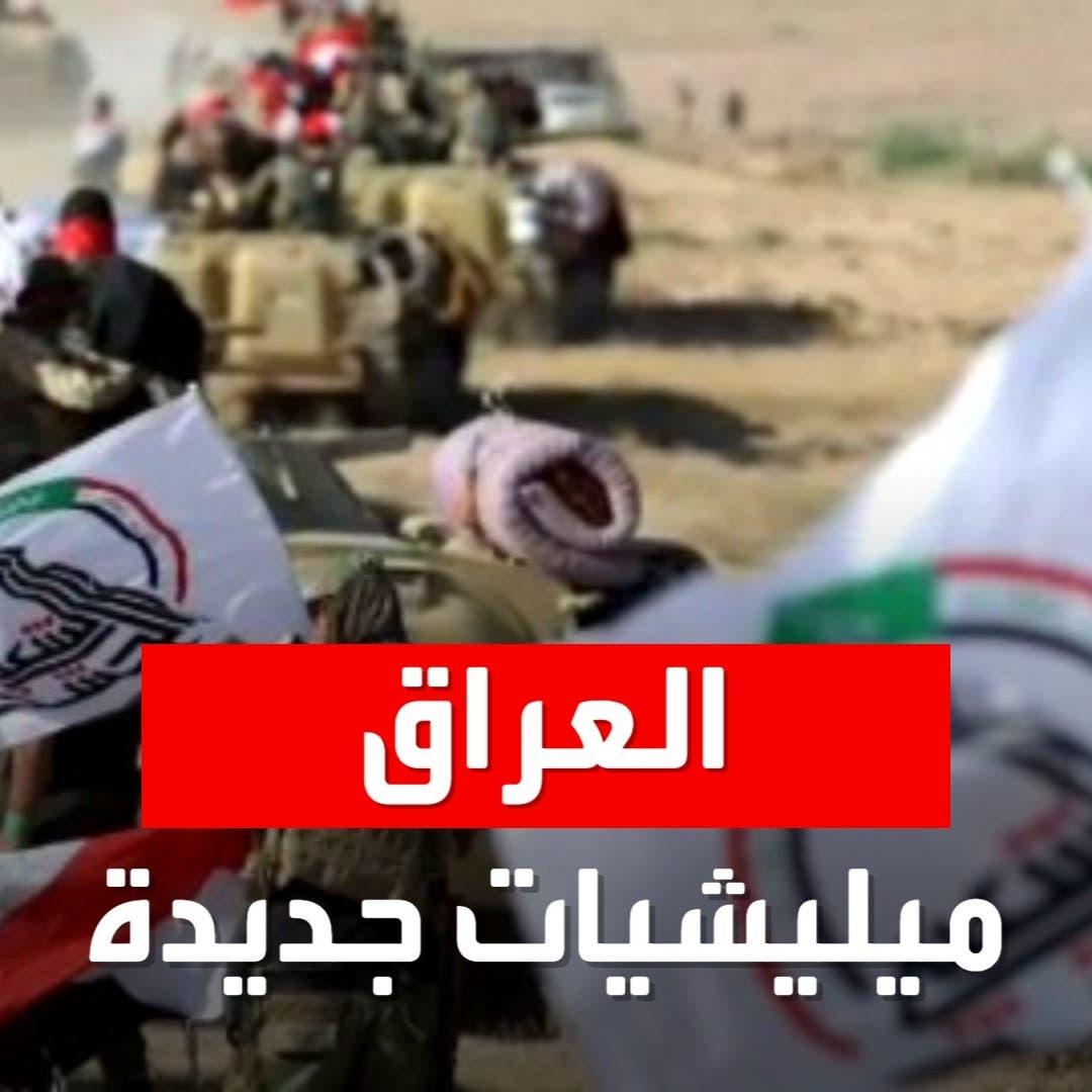 ماهي وظيفة الميليشيات الجديدة التي شكلتها إيران في العراق؟