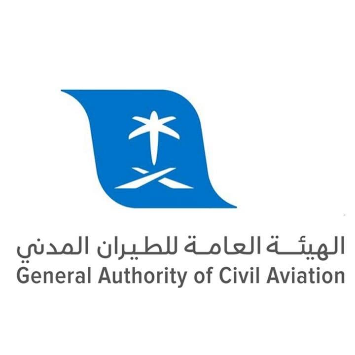 """تطبيق """"توكلنا"""" شرط لدخول المطارات وصعود الطائرات في السعودية"""