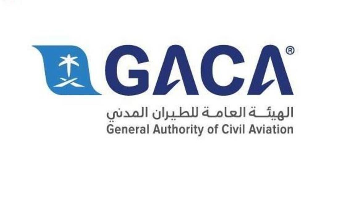 شعار الهيئة العامة للطيران المدني السعودية