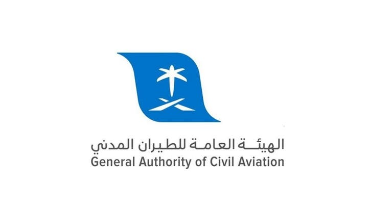 سعودی عرب نے فضائی سفر اور ہوائی اڈوں میں داخلے کے لیے