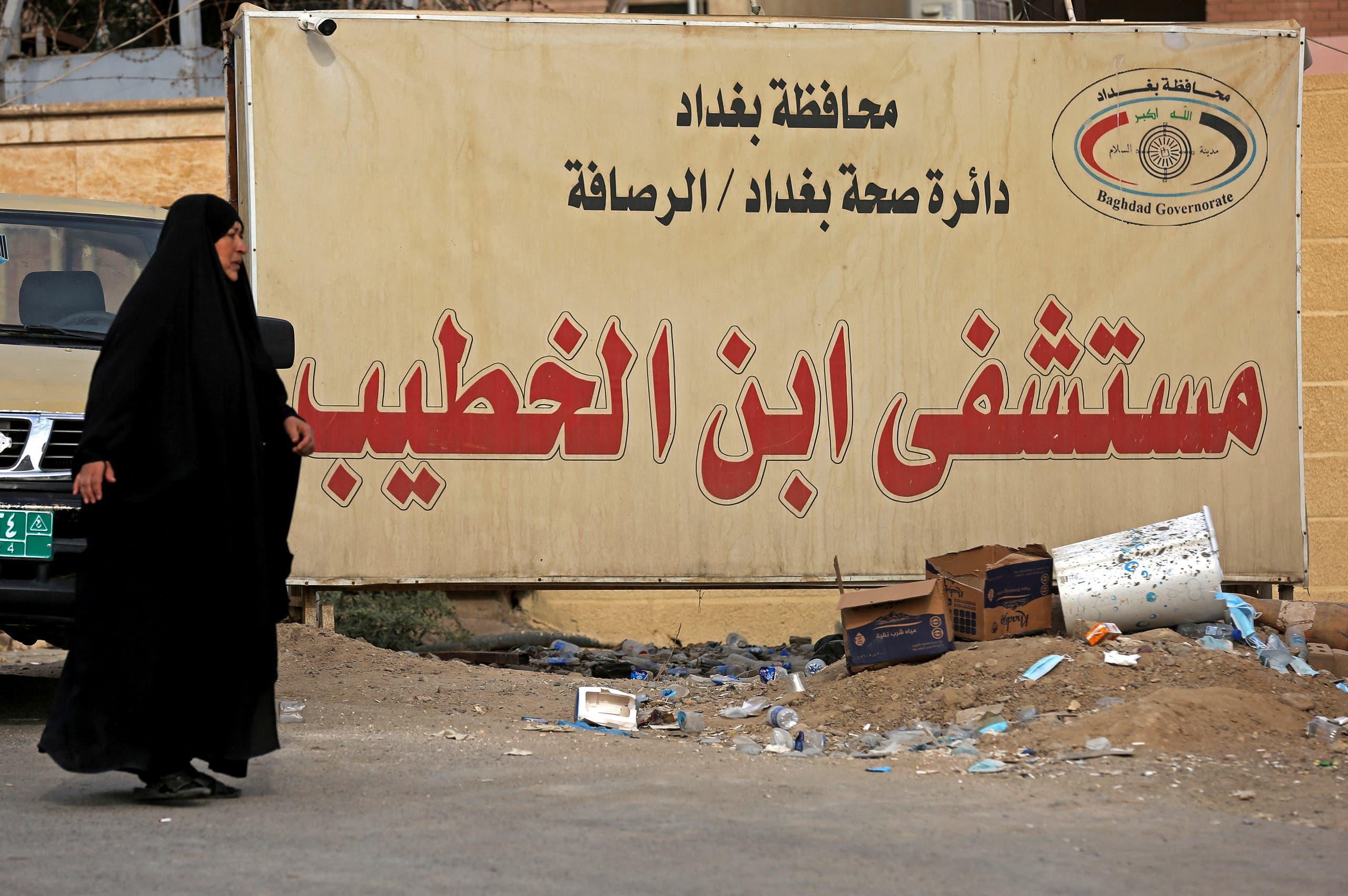 من أمام مستشفى ابن الخطيب في بغداد (أرشيفية- فرانس برس)