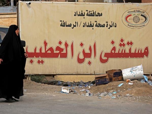 داخلية العراق: أُبلغنا بحريق المستشفى متأخراً