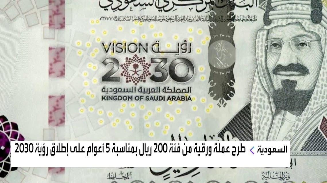 طرح عملة ورقية من فئة 200 ريال بمناسبة 5 أعوام على إطلاق رؤية 2030