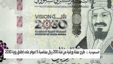 سعودی عرب : 200 ریال کا کرنسی نوٹ جاری