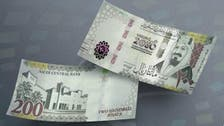 البنك المركزي السعودي يطرح عملة ورقية من فئة الـ200 ريال
