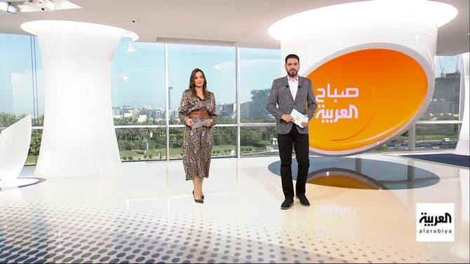 صباح العربية | الأحد 25-04-2021