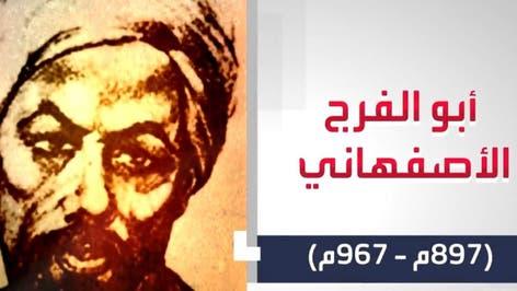 علماء غيروا التاريخ | أبو الفرج الأصفهاني
