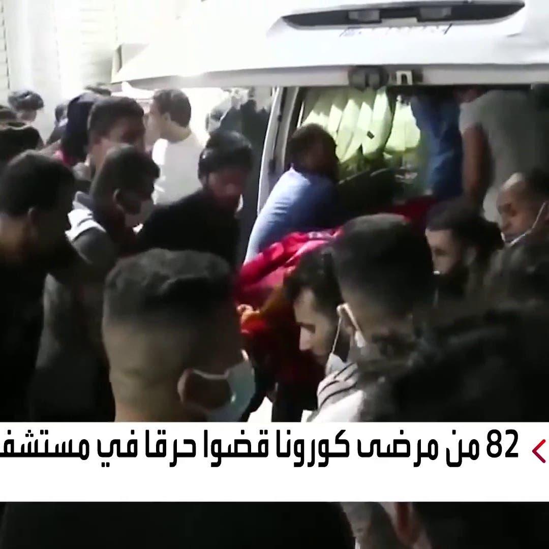 """حادثة مستشفى """"ابن الخطيب"""" تفتح ملف فشل القطاع الصحي في العراق"""