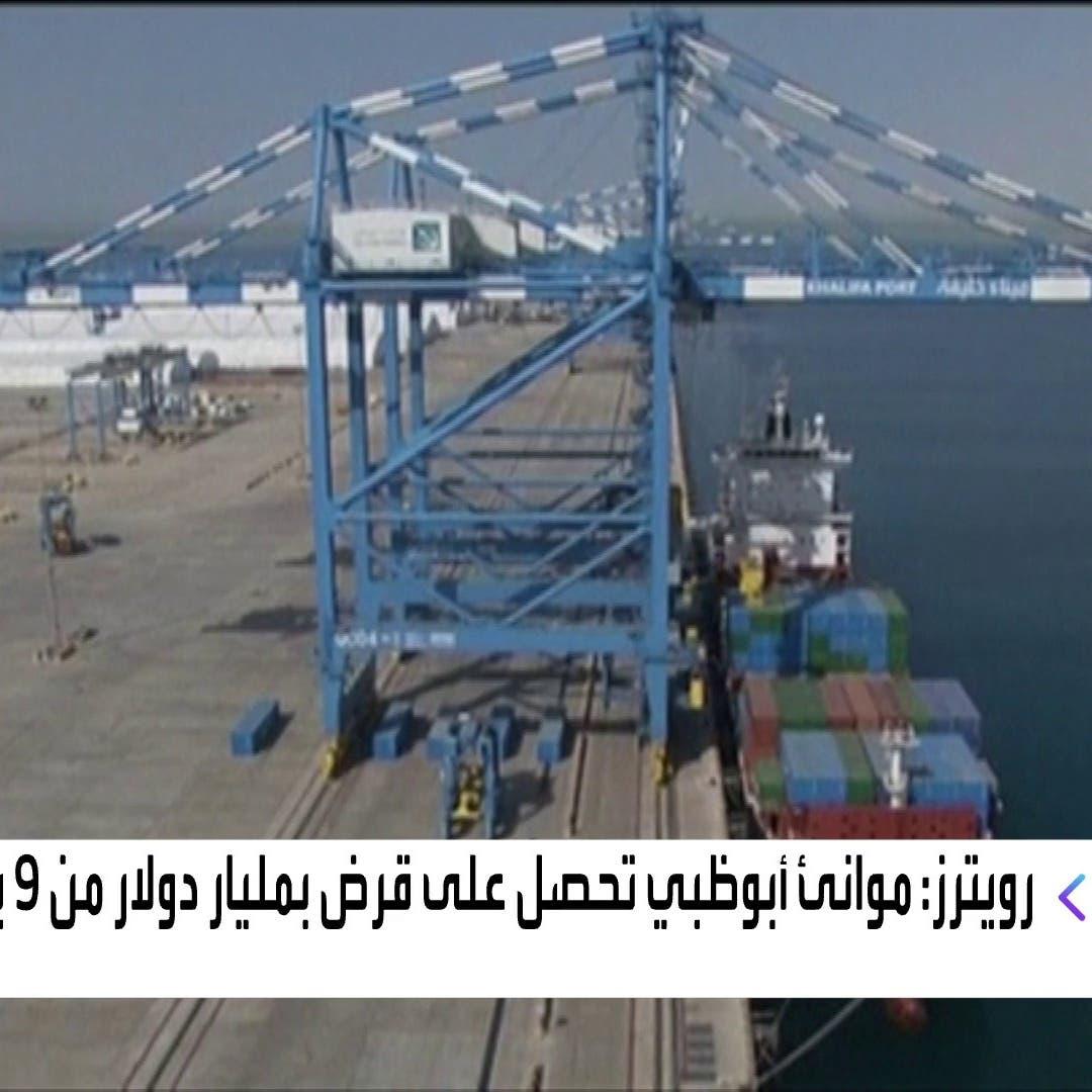 رويترز: موانئ أبوظبي تعين بنوكا لترتيب إصدار سندات بالحجم القياسي