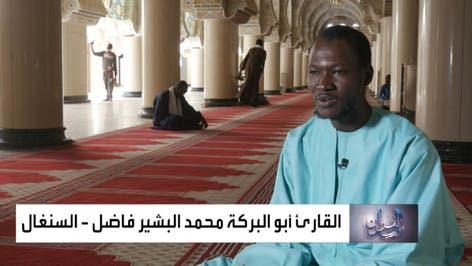 ورتل القرآن الحلقة الخامسة عشر