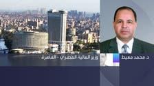 وزير المالية المصري للعربية: 370 مليار جنيه خسائر الاقتصاد بسبب كورونا