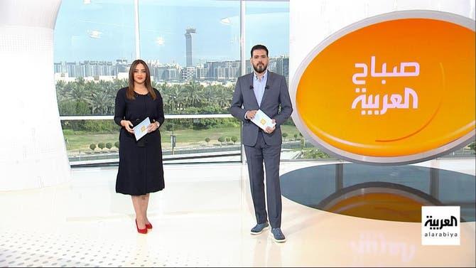 صباح العربية | الثلاثاء 27 أبريل 2021