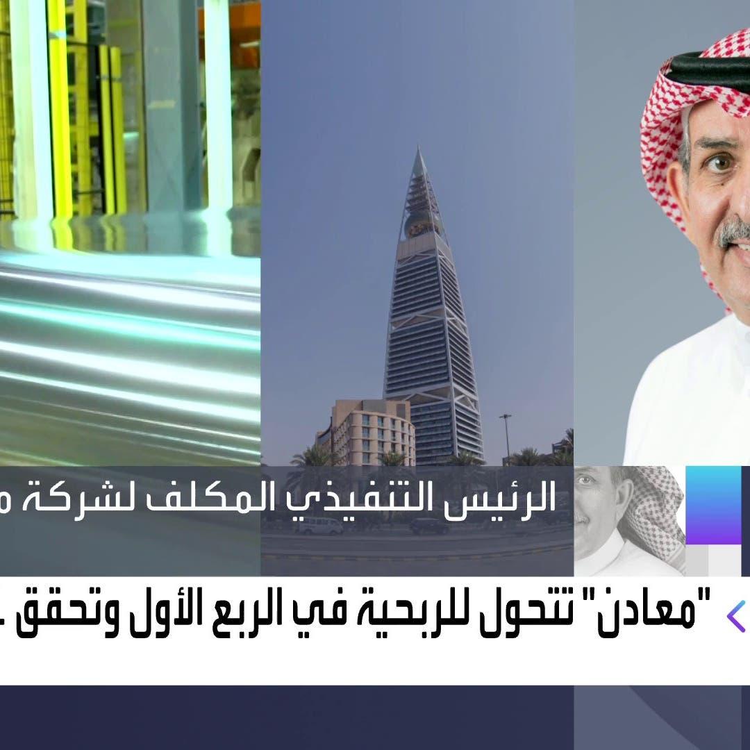 رئيس معادن للعربية: ارتفاع أسعار السلع دعم أرباح الشركة بالربع الأول