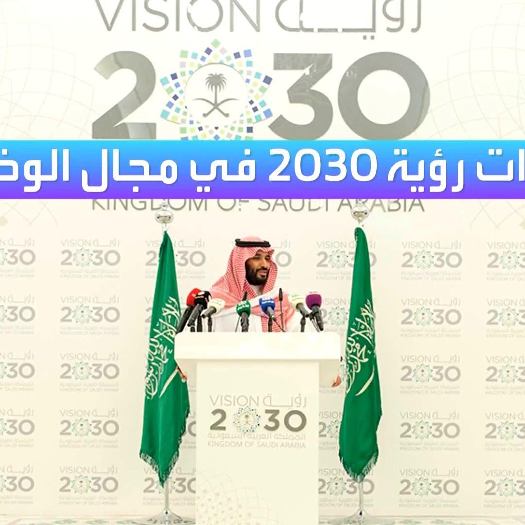 """ما هي أبرز إنجازات """"رؤية 2030"""" في مجال التوظيف في السعودية؟"""