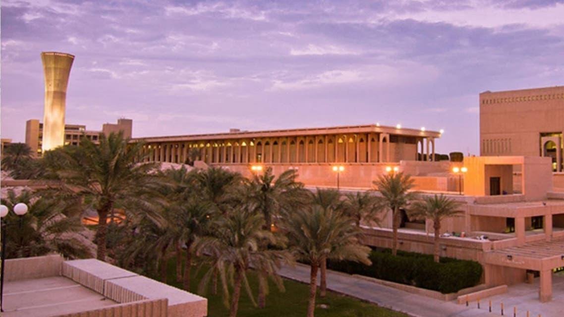 King Fahd University of Petroleum