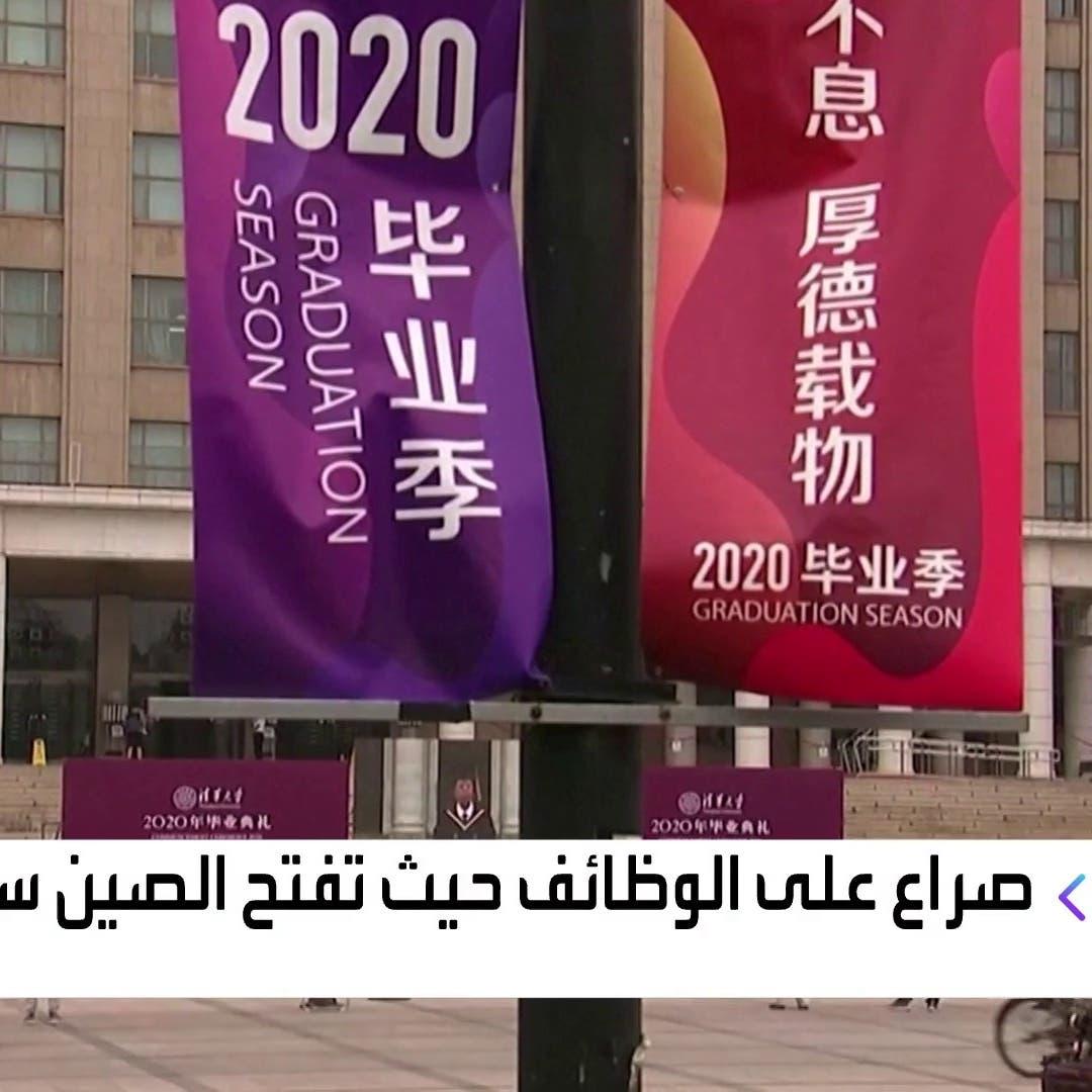 الصين.. صراع على الوظائف ومنافسة تكلف الطلاب 12 ألف دولار للتدريب!