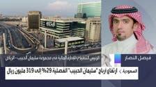 مجموعة سليمان الحبيب للعربية: 2.5 مليار ريال حجم القروض الحالية