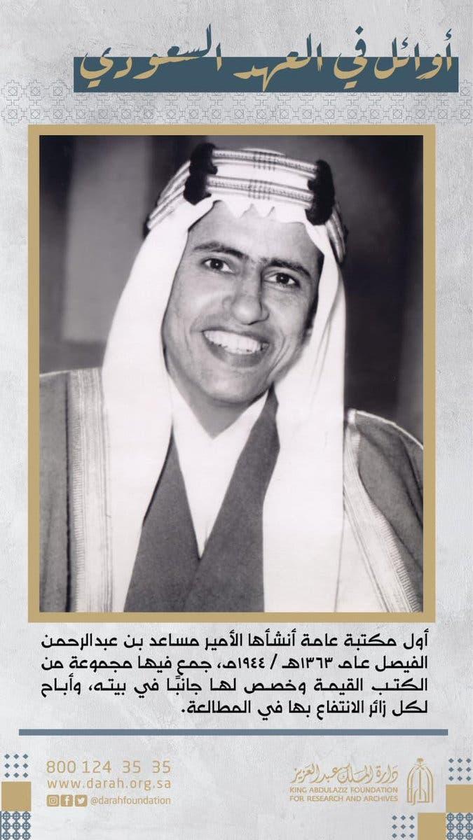 الأمير مساعد بن عبدالرحمن