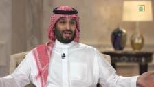 تیل آمدن شہریوں کی ضروریات پورا کرنے کے لیے ناکافی ہو رہی تھی: سعودی ولی عہد