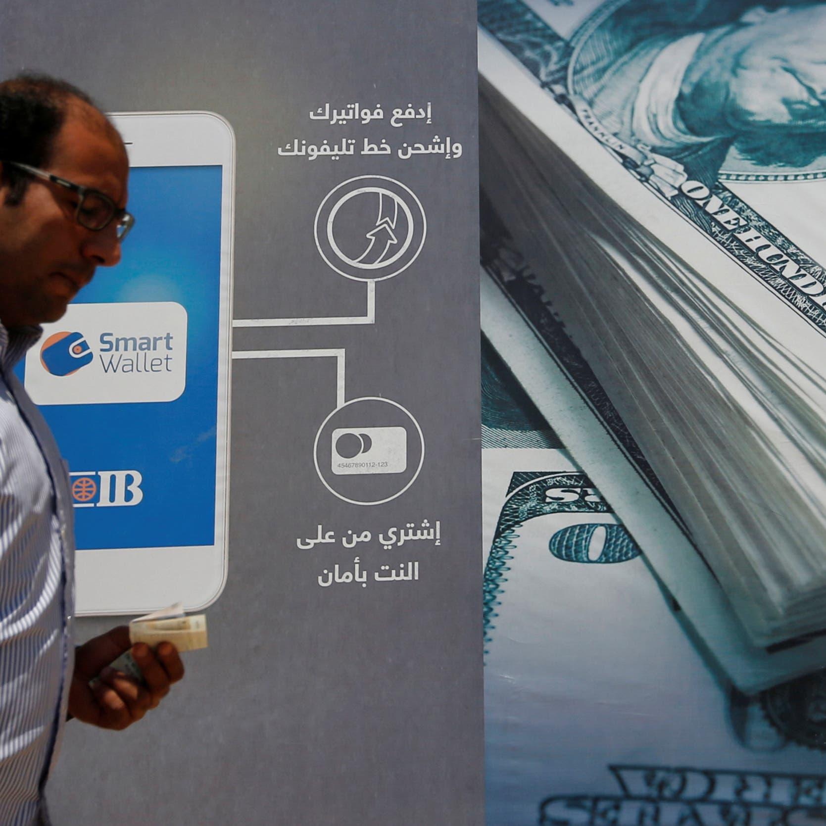 كيف سيكون أداء بنوك مصر لبقية العام الحالي؟