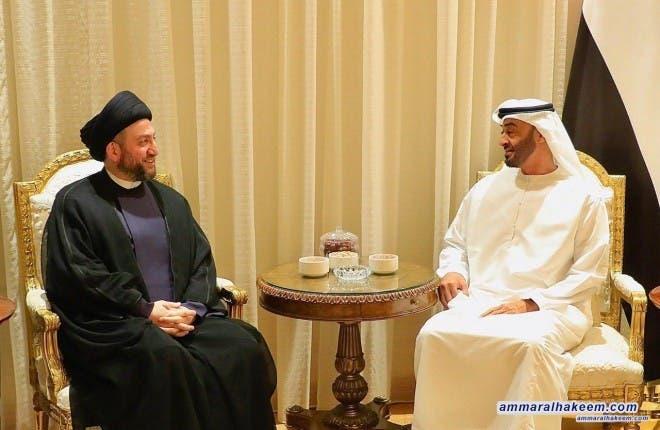 السيد عمار الحكيم والشيخ محمد بن زايد