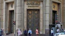 المركزي المصري: إطلاق المقاصة الالكترونية للشيكات الأجنبية في 14 يونيو