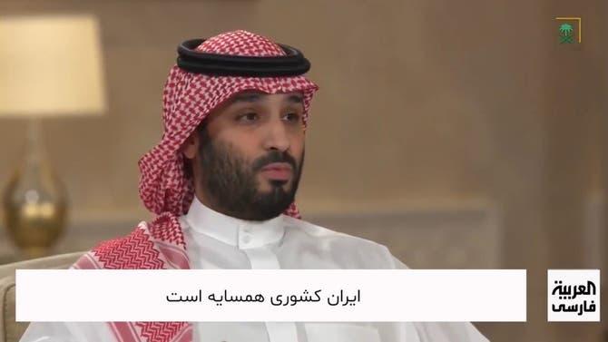اظهارات شاهزاده محمد بن سلمان درباره مشکل روابط با ایران