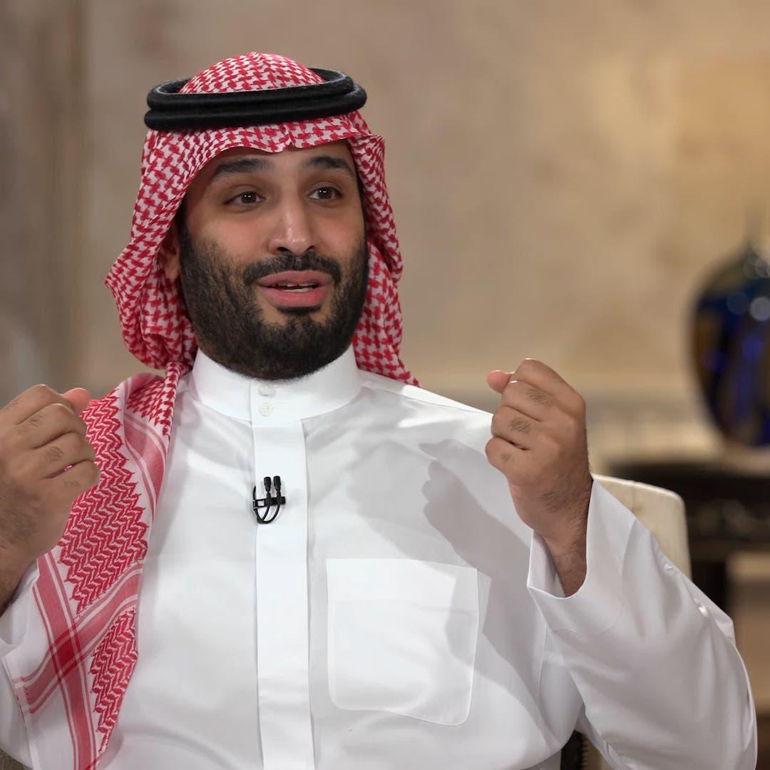 محمد بن سلمان: هناك توافق سعودي مع إدارة بايدن بنسبة 90%