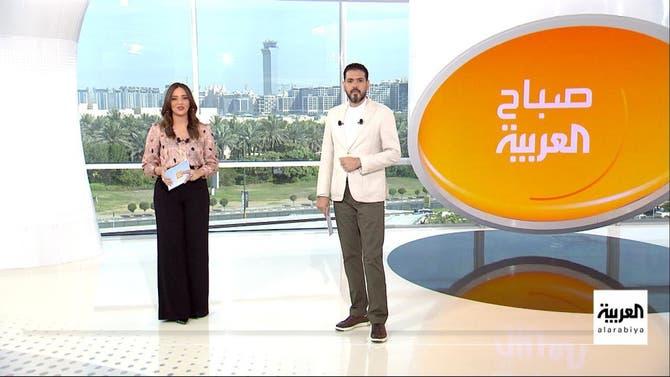 صباح العربية | الأربعاء 28 أبريل 2021