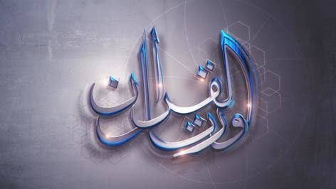 ورتل القرآن الحلقة السابعة عشر