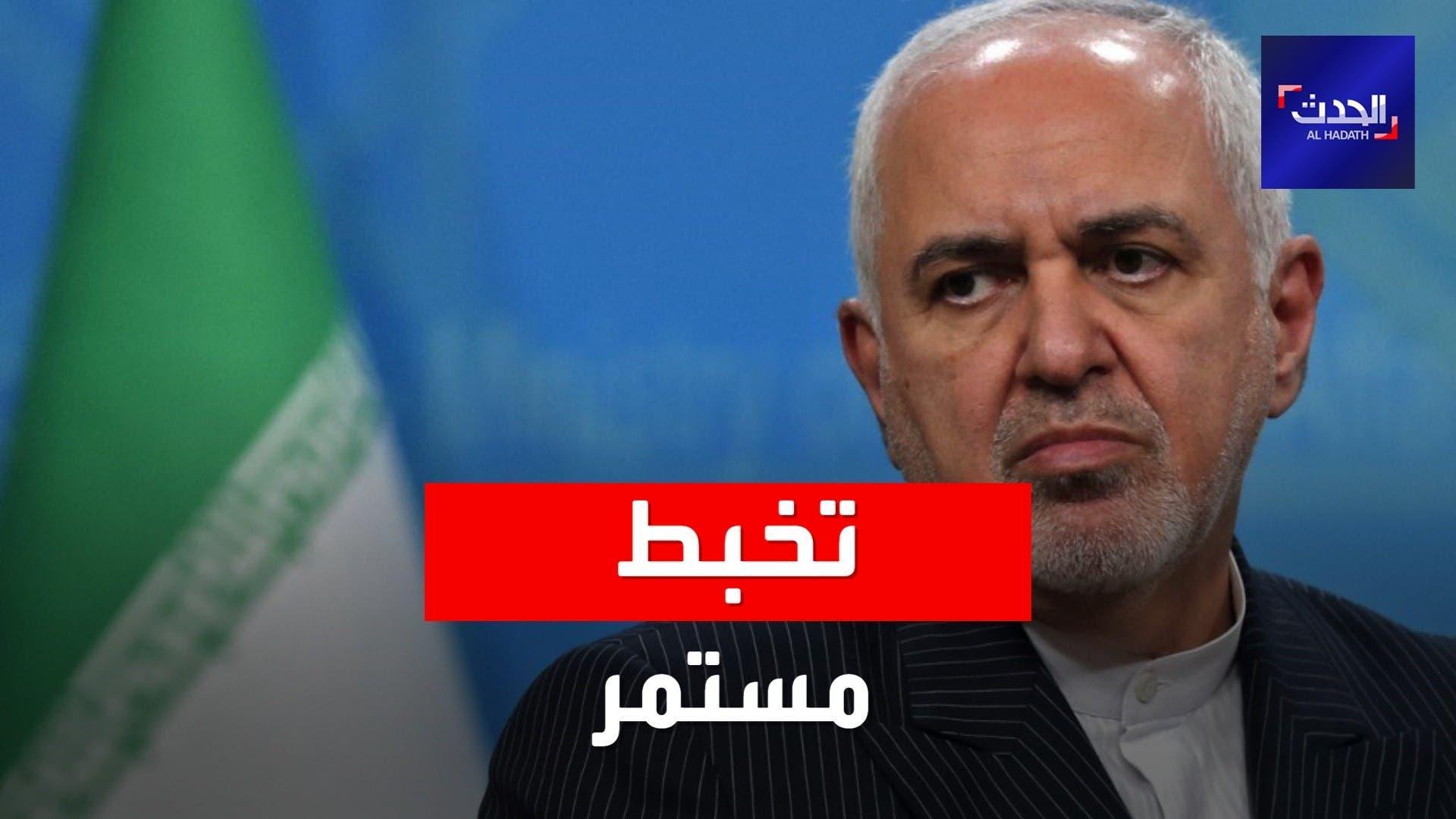 تسريبات ظريف تزيد من حالة التخبط بصفوف النظام الإيراني