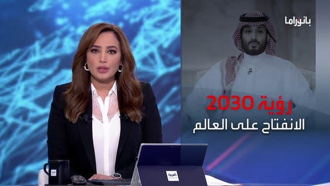 بانوراما | هذا ما كشفه الأمير محمد بن سلمان من ملامح السياسة السعودية
