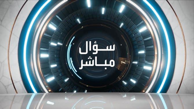 سؤال مباشر | السفير علي عواض عسيري سفير السعودية الأسبق في لبنان