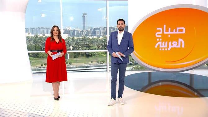 صباح العربية | الخميس 29-04-2021