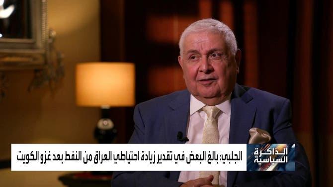 الذاكرة السياسية | عصام الجلبي وزير النفط العراقي الأسبق -  الجزء الثالث