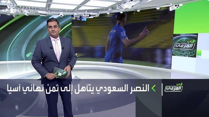 في المرمى | تأهل النصر إلى ثمن نهائي دوري أبطال آسيا