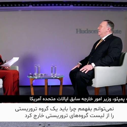 مصاحبه العربيه با پمپئو؛ رهبران القاعده در تهران