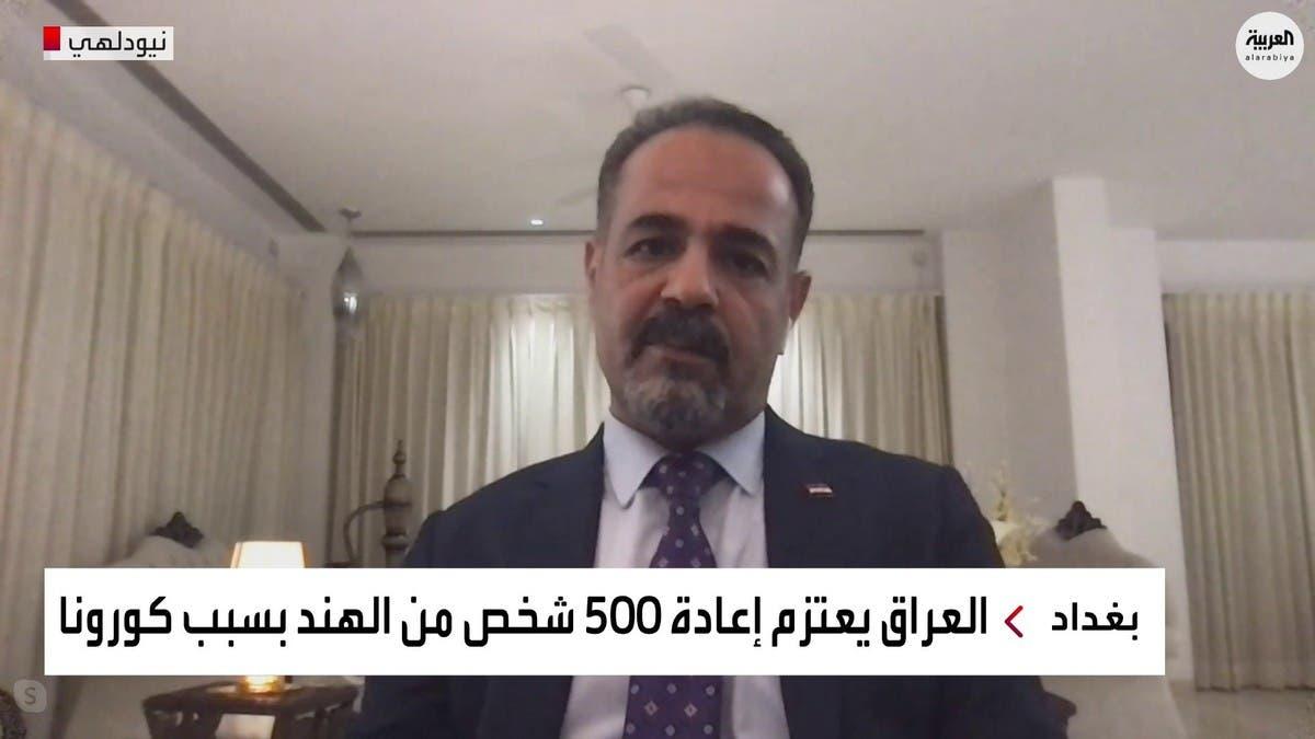 سفير بغداد يعلن موعد إجلاء العراقيين من الهند المنكوبة