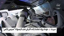 """سبيس إكس تنهي أول مهمة فضائية لصالح """"ناسا"""" بنجاح"""