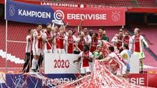 أياكس يتوج ببطولة الدوري الهولندي