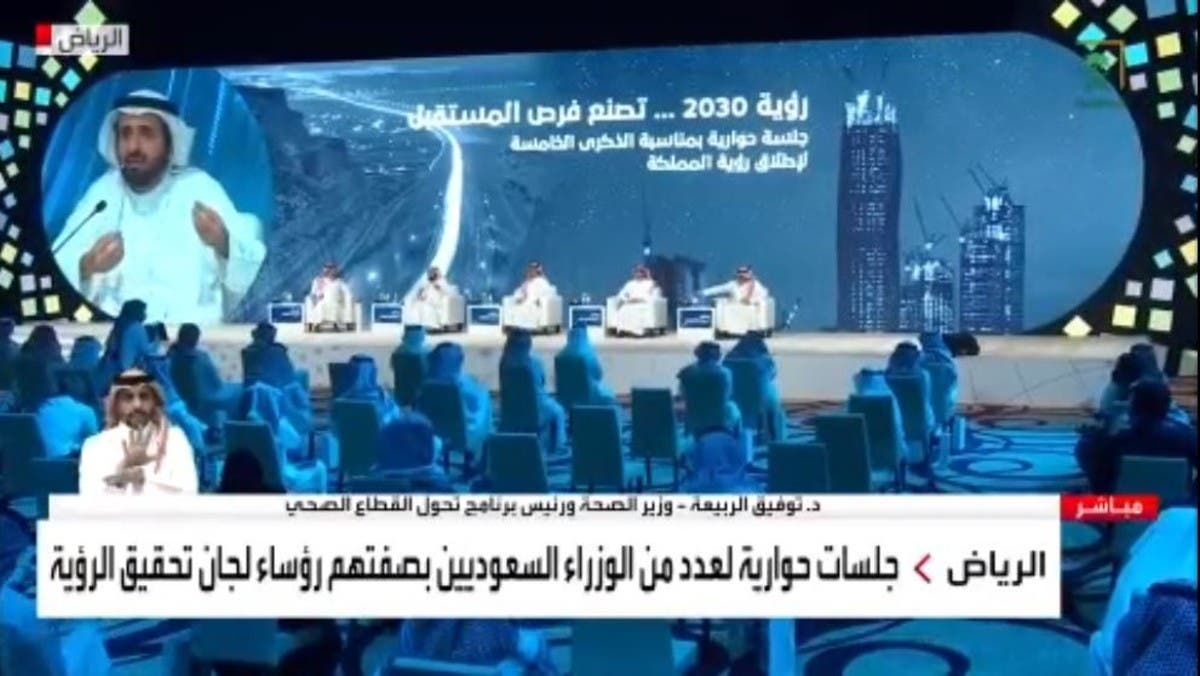 وزراء سعوديون يستعرضون آفاق رؤية 2030 للمرحلة المقبلة