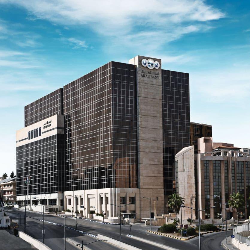 أرباح البنك العربي نصف السنوية تنمو 20% إلى 182 مليون دولار