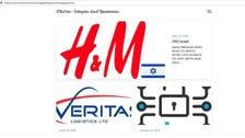 ایرانی ہیکروں کا اسرائیلی فیشن چین کے کمپیوٹر سسٹم پرسائبر حملہ