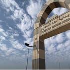 """مدینہ منورہ میں داخلے کے لیے 'غیر مسلم' کی اصطلاح """"حدود حرم' میں تبدیل"""