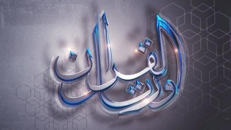 ورتل القرآن | القارئ القٌمُري خالد طفيل مزاي