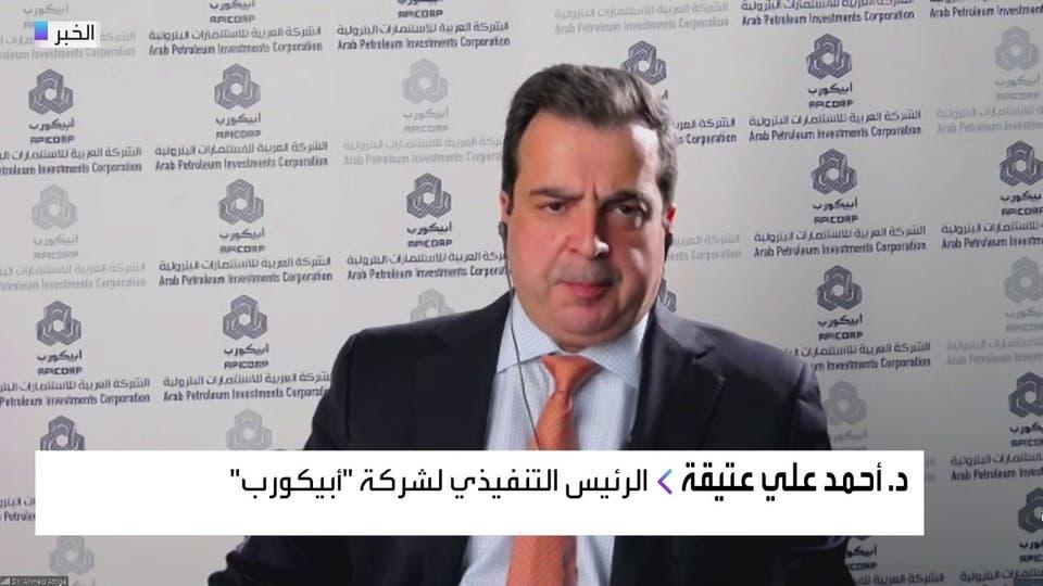 رئيس أبيكورب للعربية: طرح الحفر العربية يساعدها على التوسع إقليميا