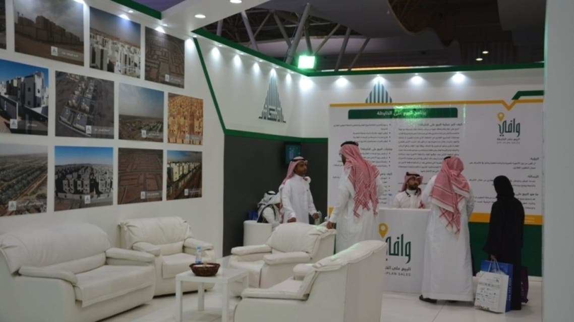 معرض عقاري في السعودية
